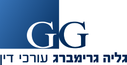 גליה גרימברג עורכי דין